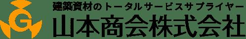 建築資材のトータルサービスサプライヤー山本商会株式会社